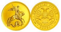 Инвестиционная монета Георгий Победоносец из золота