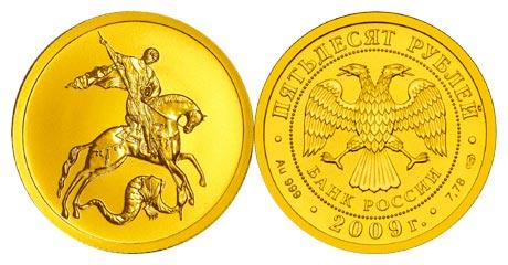 Инвестиционные монеты георгий 5 рублей 1896 золото цена