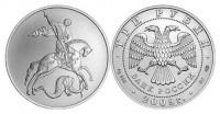 """Инвестиционная монета """"Победоносец"""" из серебра 999 пробы"""