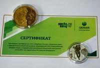 Монеты Сочи 2014 с сертификатом Сбербанк