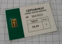 фото золотой слиток сбербанка 1 грамм в упаковке пвх