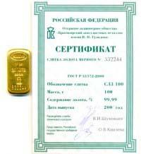 Фото слиток золота и сертификат
