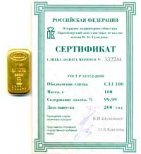 Фото слиток золота россия и сертификат