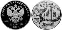 """Монета """"Русская зима"""" Сочи 2014 из серебра 1000 грамм"""