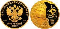 Золотая монета Сочи 2014 Флора