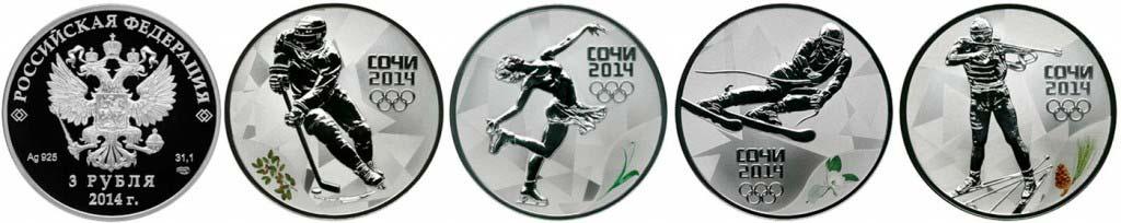 Коллекционные серебряные монеты Сочи 2014 из серебра