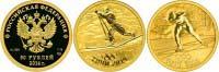 Монеты Сочи 2014 из золота 50 рублей