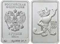 Сочи 2014 серебряная инвестиционная монета