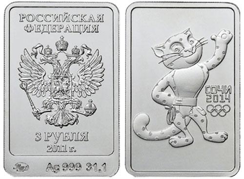 Серебряные монеты сочи 2014 цена коробки для украшений