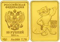 Сочи 2014 золотая инвестиционная монета 50 рублей