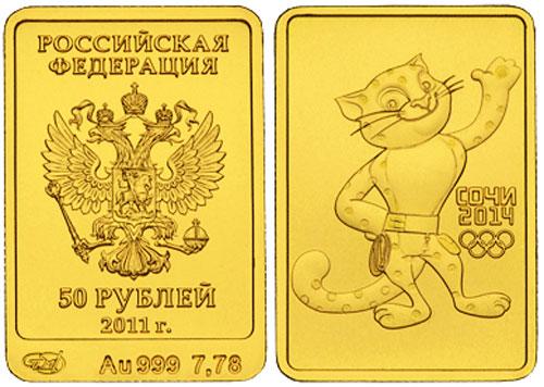 50 рублей сочи металл arg это