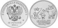 """Монета """"Сочи 2014"""" медно-никелевый сплав 25 рублей"""