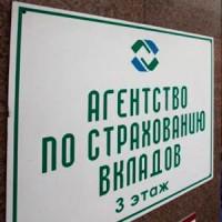 Агентство по страхованию вкладов физических лиц