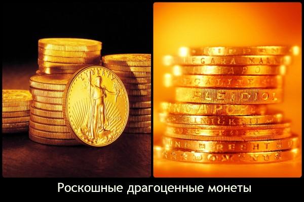 роскошные драгоценные монеты
