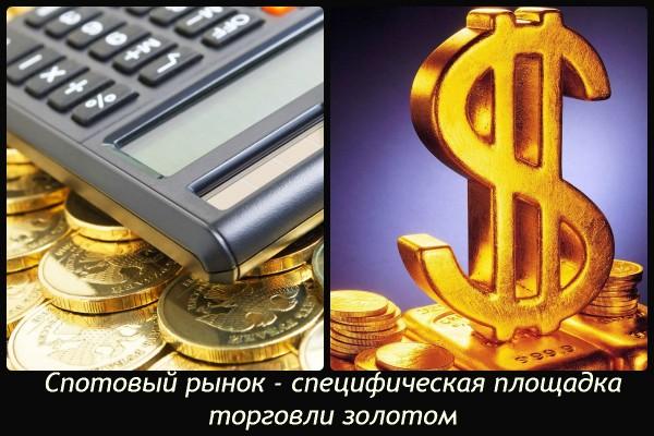 Спотовый рынок - специфическая площадка торговли золотом