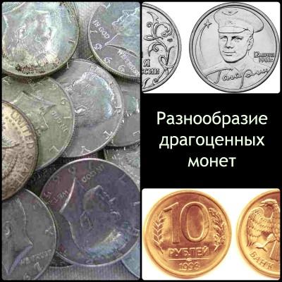 разнообразие драгоценных монет