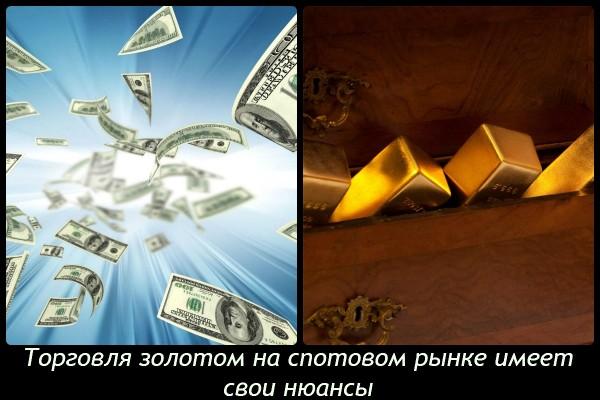 торговля золотом на спотовом рынке имеет свои нюансы