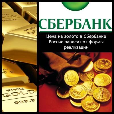 Коллаж из картинок с изображением золотых слитков, монет, эмблемы Сбербанка России