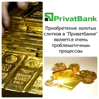 Коллаж: золотые слитки, золотые слитки и монеты на белом фоне, эмблема Приватбанка
