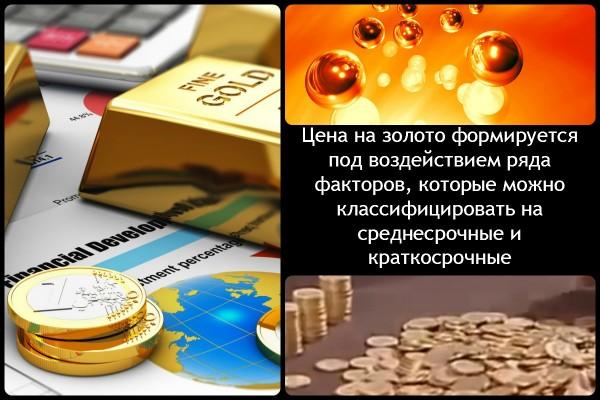Коллаж из изображений золотых слитков, монет и капель золота