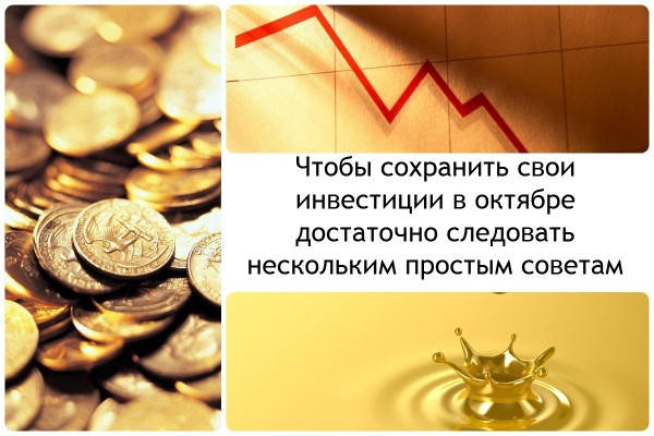 """Коллаж: изображение графика """"Котировки золота"""", золотой капли и монет"""