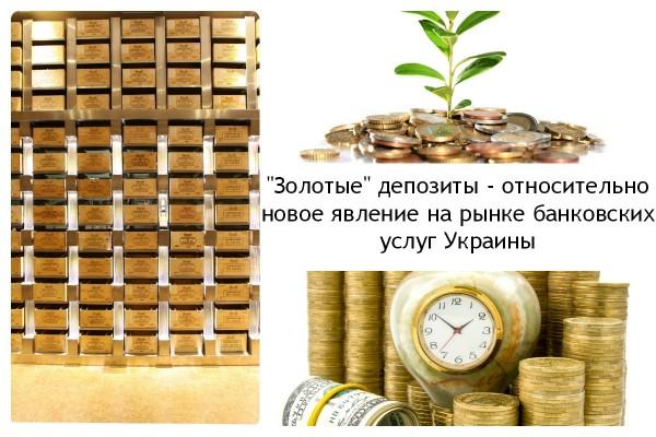 Коллаж из 3 изображений: золотых ящиков, проростающего побега, золотых монет и часов