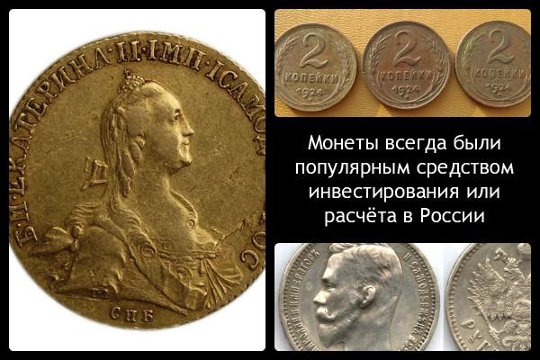 Коллаж из старых монет на чёрном фоне