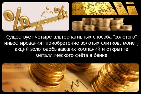 Коллаж из золотых монет, слитков и значков процента на весах