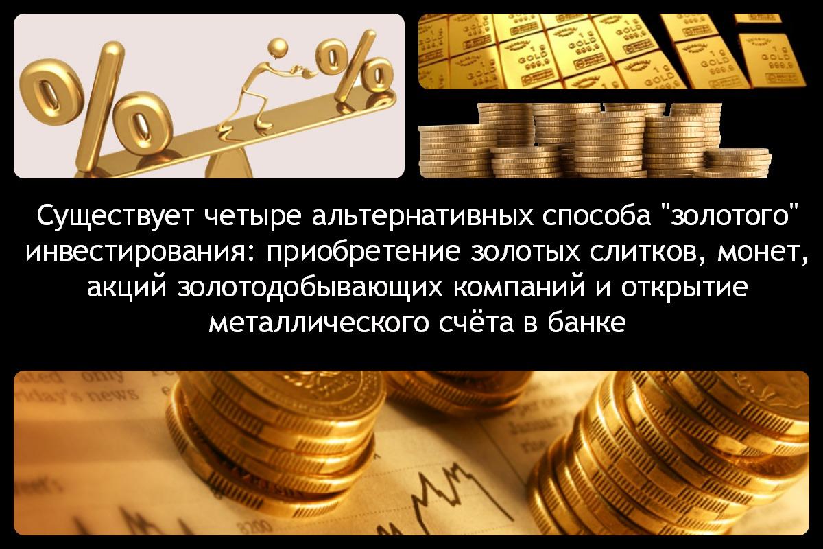 Разновидности инвестирования в золото