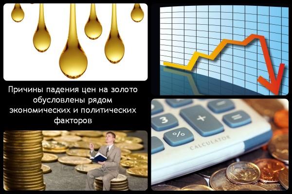 Коллаж, отражающий причины падения цен на золото