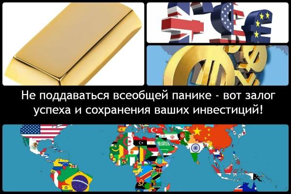 Коллаж с изображениями слитка золота на белом фоне, карты мира и значков доллара США, евро и британского фунта стерлингов