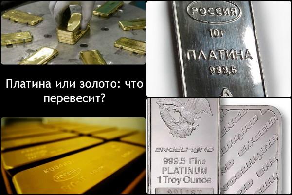 Коллаж с изображениями слитков платины и золота