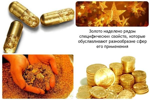 Золото: коллаж о сферах применения