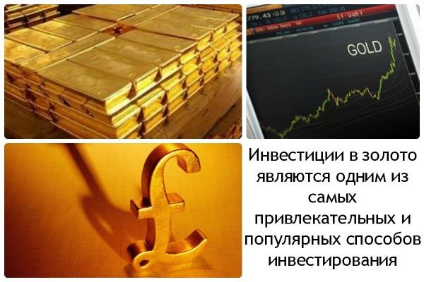 Коллаж об инвестициях в золото