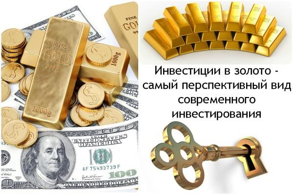 "Коллаж о перспективности ""золотых"" инвестиции"
