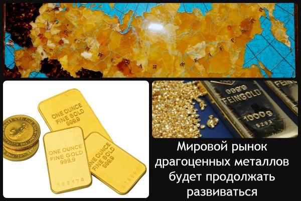Коллаж о развитии рынка драгоценных металлов