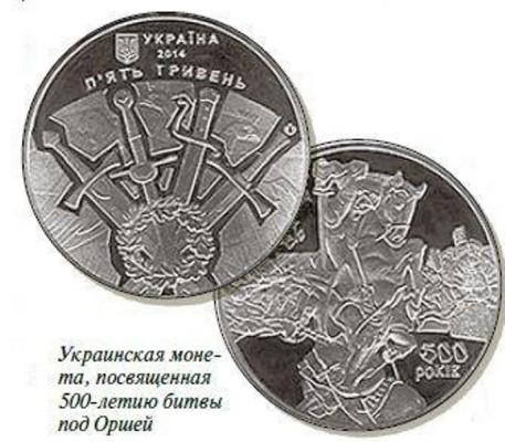 Изображение памятной монеты Украины 2014 года