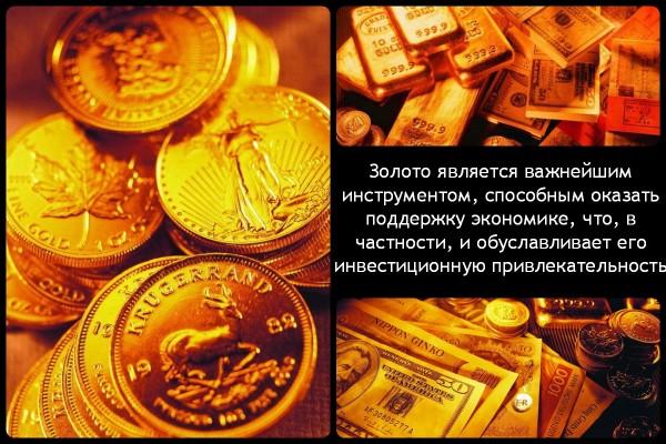 Коллаж об инвестиционной привлекательности золота