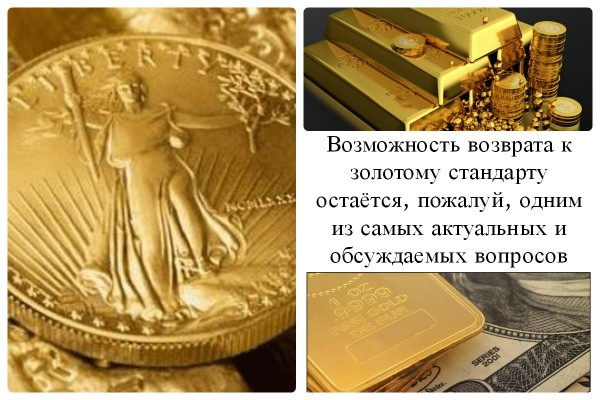 Коллаж о возможности возврата к золотому стандарту