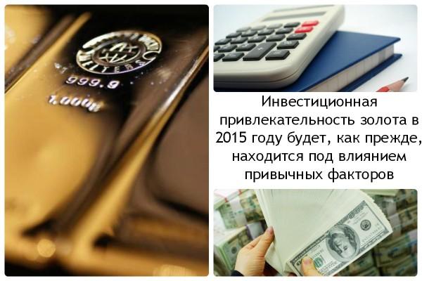 Коллаж об инвестиционной привлекательности золота в 2015 году