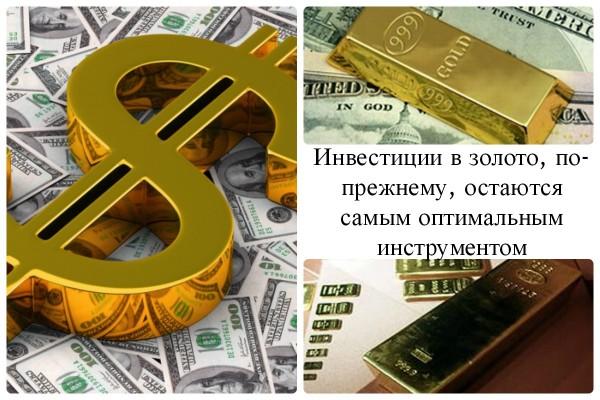 Золото: коллаж об инструментах инвестирования