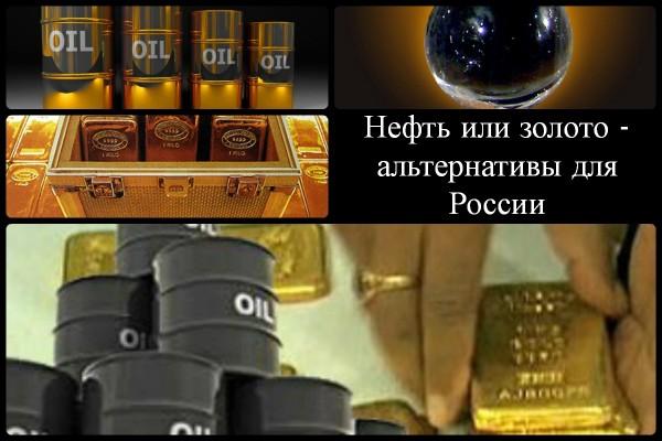 Коллаж о нефти и золоте
