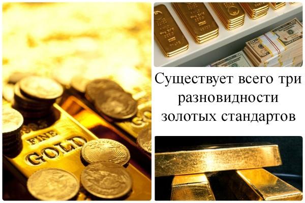 Коллаж о видах золотых стандартов