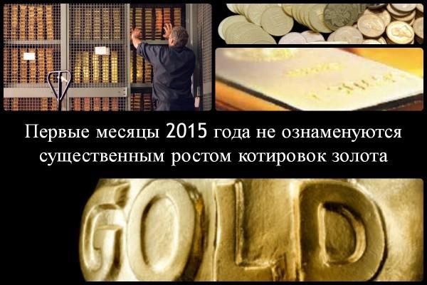 Рынок золота 2015: коллаж