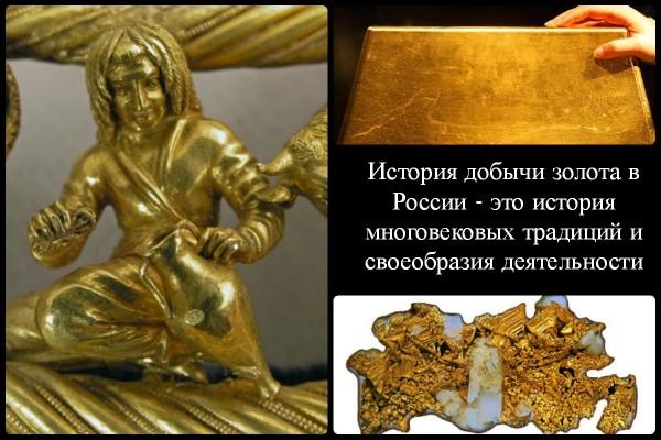 Коллаж об истории добычи золота в России