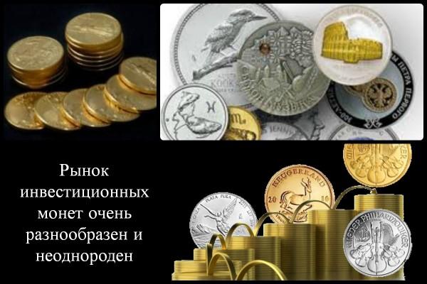 Инвестиционные монеты: коллаж о рынке