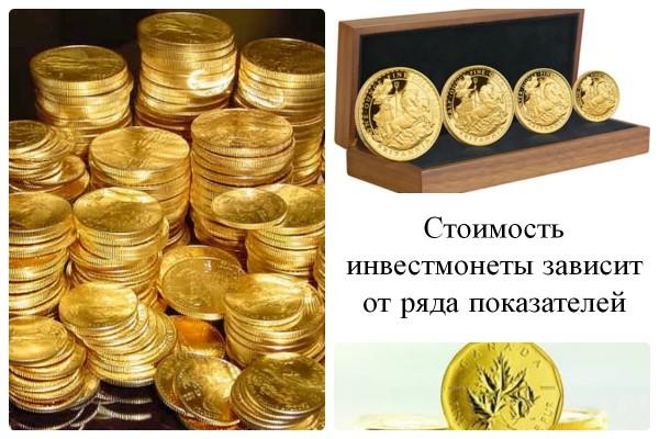 Инвестиционные монеты: коллаж о цене