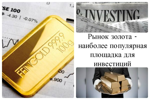 Коллаж о популярности инвестиции в золото