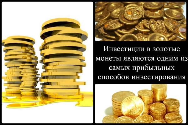 Коллаж об инвестициях в золотые монеты