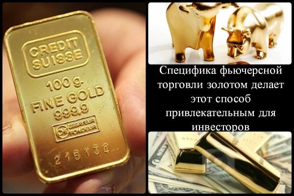 Коллаж о возможностях торговли фьючерсами на золото